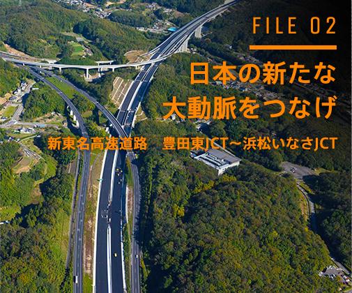 日本の新たな大動脈をつなげ(新東名高速道路 豊田東JCT~浜松いなさJCT)